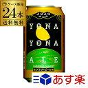 最大300円オフクーポン配布よなよなエール 350ml 缶×24本 クラフトビールヤッホーブルーイング【1ケース】【送料無料…