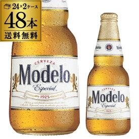 賞味期限2020/11月の訳あり品 モデロ エスペシアル 355ml 瓶×48本 メキシコ 輸入ビール 海外ビール 長S