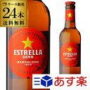 エストレージャ・ダム330ml 瓶×24本 ケース 送料無料スペイン 輸入ビール 海外ビール エストレーリャ RSL