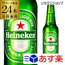 【送料無料で最安値挑戦】ハイネケン ロングネックボトル330ml瓶×24本Heineken Lagar Beer ケース 送料無料 キリン ライセンス 海外ビール オランダ [RSL]