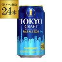 値下げしました! サントリー 東京クラフト ペール エール350ml×24缶【ご注文は2ケースまで1個口配送可能です!】1ケ…