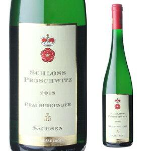 シュロス プロシュヴィッツ グラウブルグンダー GG 18 750ml ドイツ ザクセン グローセス ゲヴェックス Grosses Gewaechs 白ワイン
