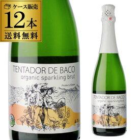 1本当たり700円(税抜) 送料無料 テンタドール デ バコオーガニック スパークリング 750ml 辛口 自然派ワイン ビオ BIO スパークリングワイン 長S