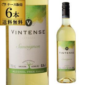 1本当たり1,080円(税抜) 送料無料 ヴィンテンス ソーヴィニヨン ブラン 750ml アルコールフリー 白 ノンアルコールワイン