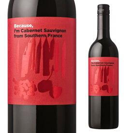 ビコーズ アイム カベルネソーヴィニヨン フロム サザン フランス 750ml 赤ワイン 辛口 フランス 長S