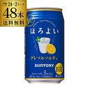 【ほろよい】【グレフル】【送料無料】サントリー ほろよいグレフルソルティ350ml缶×2ケース(48缶)[SUNTORY][チューハイ][サワー][長S] お歳暮 御歳暮