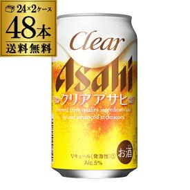 (全品P2倍 2/25限定) アサヒ クリアアサヒ 350ml×48本 送料無料 ビールテイスト 新ジャンル 350缶 国産 2ケース販売 長S (ARI)
