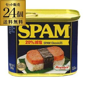 全品P2倍 7/10限定ホーメル スパム 20% レスソルト 340g×24個 8,160g 送料無料 スパム SPAM 肉 缶詰 おかず おつまみ 珍味 ハワイ アメリカ 長S