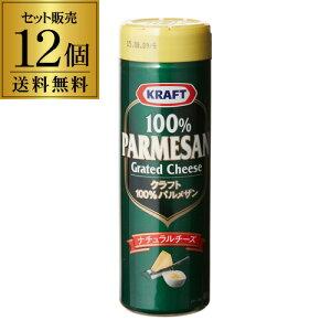 クラフト パルメザンチーズ 80g×12個 960g 送料無料 1個あたり471円(税別) ナチュラルチーズ 粉チーズ チーズ 添加物不使用 パスタ スパゲティ 調味料 長S