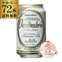 ノンアルコールビール 送料無料 ヴェリタスブロイ ピュア&フリー 330ml×72缶 3ケース販売(24本×3) 1本あたり税別84…