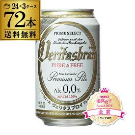3月限定 300円offクーポンヴェリタスブロイ ピュア&フリー 330ml×72本 ピュアアンドフリー ノンアル ビールテイスト 72缶(24本×3ケース) ノンアルコールビール 長S