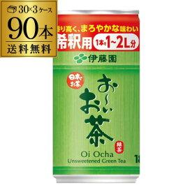 送料無料 伊藤園 おーいお茶 緑茶 希釈用 180g缶 お手軽 水とまぜるだけ 3ケース 90本セット 長S