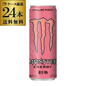 あす楽 アサヒ モンスターエナジー パイプラインパンチ 355ml 24本 ケース販売 送料無料 炭酸飲料 エナジードリンク 栄養ドリンク もんすたーえなじー Monster Energy RSL