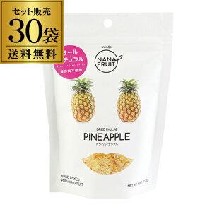 ナナ フルーツパイナップル 40g×30袋 1袋当り228円(税別) 送料無料 ドライパイナップル ドライフルーツ 乾燥果物 ベビーパイン 品種 パイン パイナップル タイ 長S