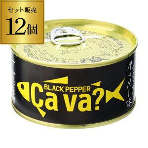 サヴァ缶 国産サバのブラックペッパー味 170g×12個 1個あたり369円(税別) 岩手県 缶切り不要 Ca va 鯖 サバ 缶詰 長S