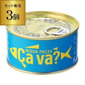 サヴァ缶 国産サバのアクアパッツァ風 170g×3個 1個あたり371円(税別) 岩手県 缶切り不要 Ca va 鯖 サバ 缶詰 長S