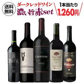 ダーク・レッドワイン 濃い旨赤5本セット 6弾【送料無料】[ワインセット] 赤ワイン 母の日 父の日 お中元 お歳暮
