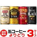 WONDA ワンダ 缶コーヒー よりどり選べる3ケース(90缶)1本あたり58.7円(税別) 送料無料 金の微糖 モーニングショット …