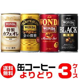 WONDA ワンダ 缶コーヒー よりどり選べる3ケース(90缶)1本あたり50円(税別) 送料無料 金の微糖 モーニングショット ゴールドブラックカフェオレ アサヒ Asahi 珈琲 WONDA HTC