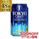 最大300円オフクーポン配布送料無料 サントリー 東京クラフト ペール エール 350ml×2ケース 48缶 ビール 国産 クラフ…