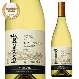 登美の丘 甲州 2018 白ワイン 750ml 辛口 国産ワイン 日本ワイン 山梨県 ギフト 長S 母の日 父の日