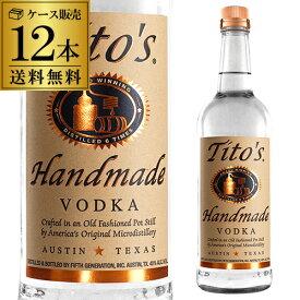 1本あたり1,880円(税別) 送料無料 ティトーズ Tito's ハンドメイド クラフトウォッカ 750ml×12本 40度 正規品全米 スピリッツ 売上 1位 単式蒸留器 グルテンフリー ティトス Vodka ウオッカ 長S