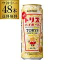 【トリス】【通常】サントリー トリスハイボール缶 送料無料500ml缶×2ケース(48缶)48本 SUNTORY トリス ハイボール…