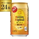 サントリー 角ハイボール 缶 濃いめ 350ml 送料無料 1ケース 24缶 角瓶 チューハイ サワー 濃い 角 角ハイ ハイボール…
