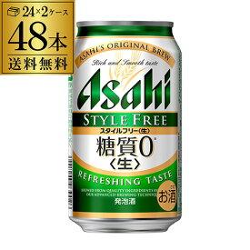 発泡酒 アサヒ スタイルフリー 糖質0 ゼロ 350ml×48本(24本×2ケース販売)送料無料 48缶 ビールテイスト HTC
