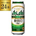あす楽 時間指定不可 アサヒ スタイルフリー 糖質0 ゼロ 500ml×24本 発泡酒 ビールテイスト 500缶 国産 1ケース販売 缶 RSL 母の日 父の日