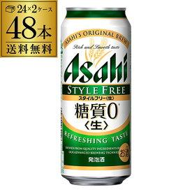 アサヒ スタイルフリー 糖質0 ゼロ 500ml×48本送料無料 2ケース販売(24本×2) 発泡酒 ビールテイスト 500缶 国産 缶 48缶 糖質ゼロ 長S 母の日 父の日