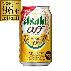 ビール 新ジャンル アサヒ オフ プリン体ゼロ 糖質ゼロ 350ml×96本送料無料 96缶 4ケース販売ビールテイスト ゼロ 2個口でお届けします HTC