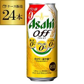 アサヒ オフ プリン体ゼロ 糖質ゼロ 500ml×24本新ジャンル 第3の生 ビールテイスト 500缶 国産 1ケース販売 缶 HTC