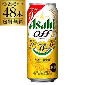 送料無料 アサヒ オフ プリン体ゼロ 糖質ゼロ 500ml×48本新ジャンル 第3の生 ビールテイスト 500缶 国産 2ケース販売 缶 HTC