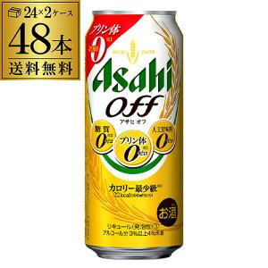 送料無料 アサヒ オフ プリン体ゼロ 糖質ゼロ 500ml×48本新ジャンル 第3の生 ビールテイスト 500缶 国産 2ケース販売 缶 長S