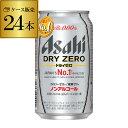 あす楽 時間指定不可 1本あたり119円(税別)ノンアルコール ビール アサヒ ドライゼロ 350ml×24本 送料無料 RSL