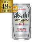 【先着順!最大10%オフクーポン取得可!】あす楽 時間指定不可 最安値に挑戦!1本当り104.2円税別 送料無料 アサヒ ドライゼロ 350ml 48本 アルコール0.00%ノンアルコール ビールテイスト 2ケース販売(24本×2) 合計48缶 RSL(ARI)
