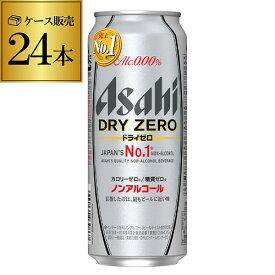 あす楽 ノンアルコールコール ビール アサヒ ドライゼロ 500ml×24本 缶 ビールテイスト 送料無料 RSL お歳暮 御歳暮