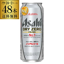 送料無料 アサヒ ドライゼロ 500ml×48本 2ケース販売 合計48缶 2ケース 1本あたり146円(税別) 缶 ビールテイスト アルコール0.00% 長S