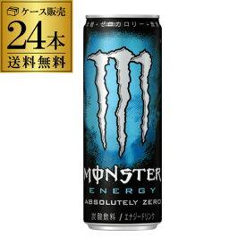 あす楽 アサヒ モンスター アブソリュートゼロ 355ml 24本 ケース販売 送料無料 炭酸飲料 エナジードリンク Monster Energy RSL