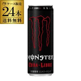 アサヒ モンスターエナジー キューバリブレ 355ml 24本 ケース販売 送料無料 炭酸飲料 エナジードリンク 栄養ドリンク もんすたーえなじー Monster Energy RSL