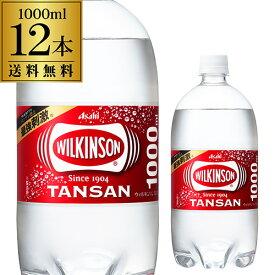 あす楽 アサヒ ウィルキンソン タンサン 1L 12本 送料無料 ケース販売 1000ml 炭酸水 炭酸 PET ペット スパークリング RSL