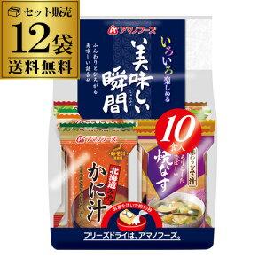 アマノフーズ 美味しい瞬間 10食セット×12袋 送料無料 1袋あたり990円(税別) 120日分 即席 10種 みそ汁 味噌汁 フリーズドライ 長S