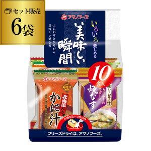 アマノフーズ 美味しい瞬間 10食セット×6袋 送料無料 1袋あたり1,078円(税別) 60日分 即席 10種 みそ汁 味噌汁 フリーズドライ 長S
