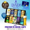父の日 2020 ギフト プレゼントビールセット ビールギフト 飲み比べ 詰め合わせ 送料無料 国産プレミアムビール 350ml…