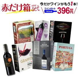 送料無料 《箱ワイン》6種類の赤箱ワインセット95弾【セット(6箱入)】赤ワイン セット 赤 ボックスワイン 箱ワイン BOX BIB 長S 赤ワインセット