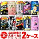チューハイ 送料無料 お好きなサントリーチューハイ よりどり選べる2ケース(48缶) 1本あたり113.6円(税別) -196℃ ほ…