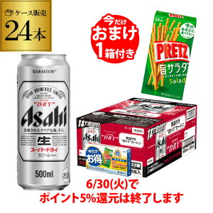 (予約) 景品付 プリッツ アサヒ スーパードライ 500ml 缶×24本 1ケース ビール 国産 アサヒ ドライ DRY 缶ビール 景品つき おまけつき プリッツ 長S 2020/6/16以降発送予定