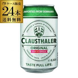 ドイツ産 ノンアルコールビール クラウスターラー 330ml×24本 送料無料 ノンアル ビールテイスト ケース販売 ビアテイスト 長S7/1 ノンアルコールビール デイリーランキング第2位獲得! お歳暮 御歳暮