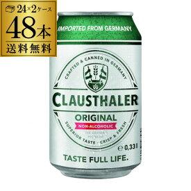 ドイツ産 ノンアルコールビール クラウスターラー 330ml×48本 送料無料 ノンアル ビールテイスト 2ケース販売(24本×2) ビアテイスト 48缶 長S